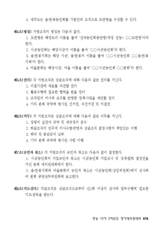 [초안] 18-2 대의원대회 자료집617.png