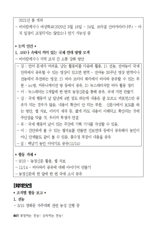 [초안] 18-2 대의원대회 자료집462.png