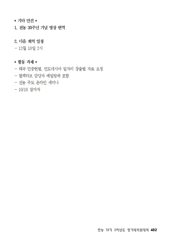 [초안] 18-2 대의원대회 자료집483.png