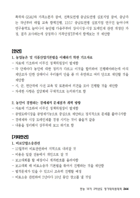 [초안] 18-2 대의원대회 자료집245.png