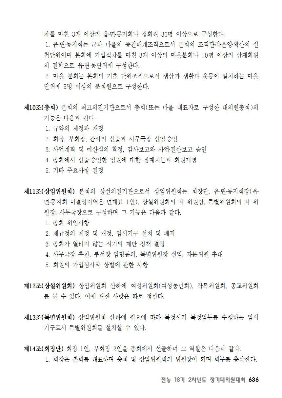 [초안] 18-2 대의원대회 자료집637.png