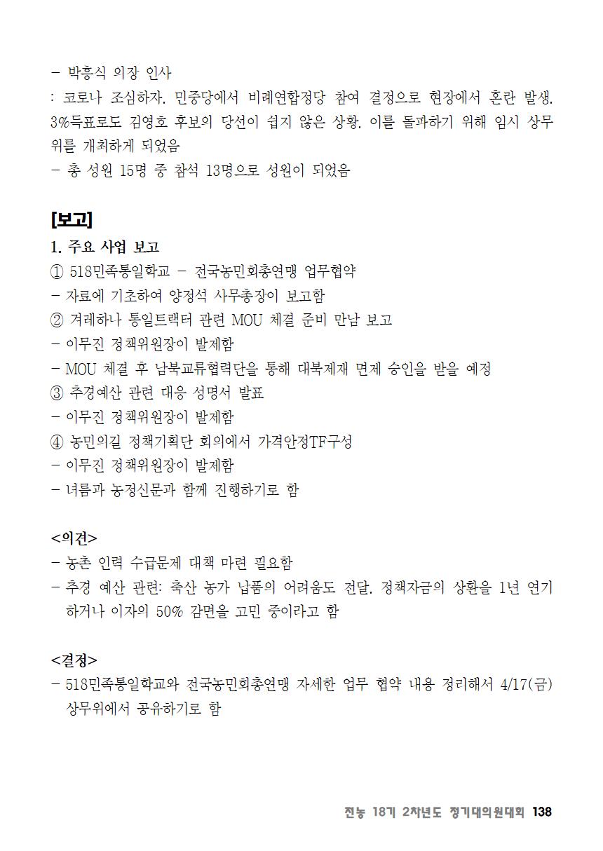 [초안] 18-2 대의원대회 자료집139.png