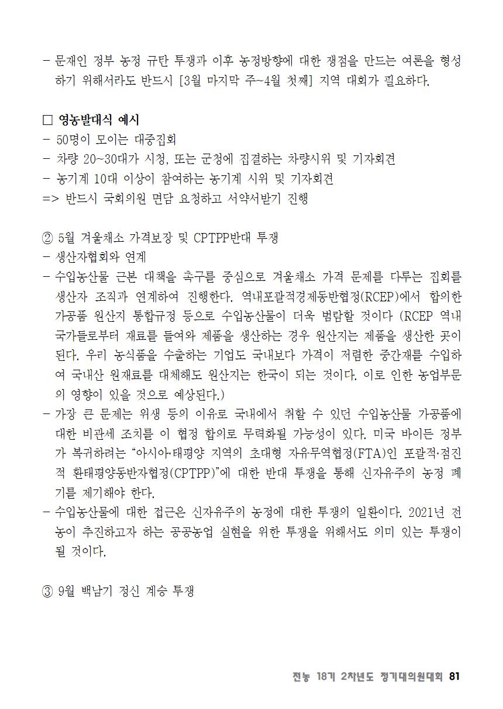 [초안] 18-2 대의원대회 자료집082.png