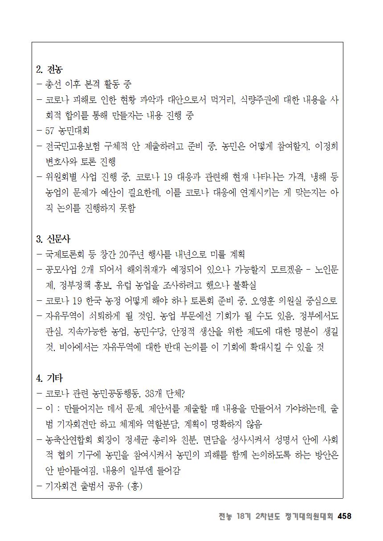 [초안] 18-2 대의원대회 자료집459.png