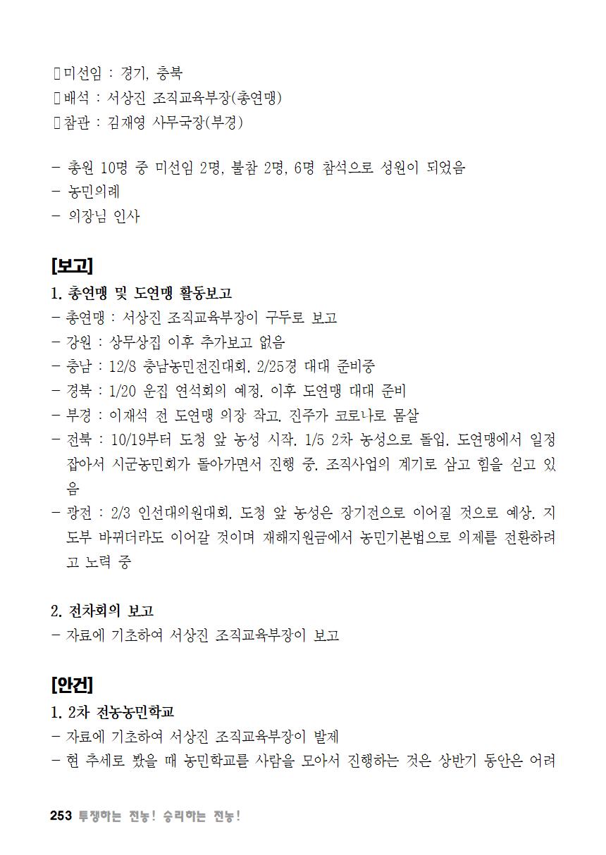 [초안] 18-2 대의원대회 자료집254.png
