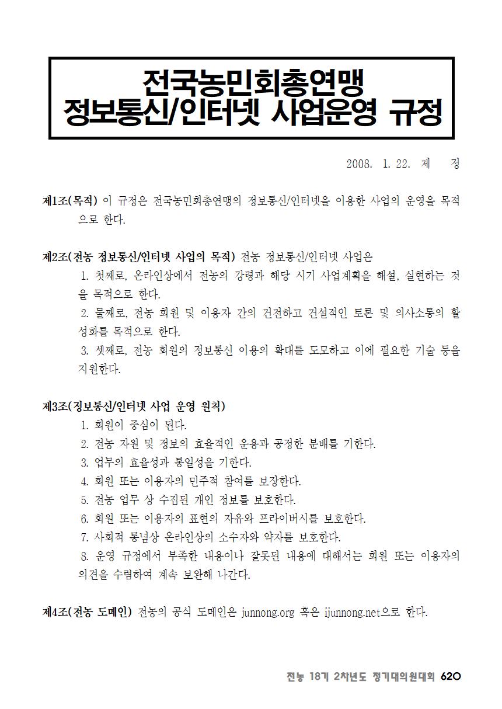 [초안] 18-2 대의원대회 자료집621.png