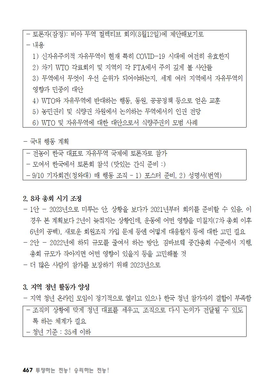[초안] 18-2 대의원대회 자료집468.png