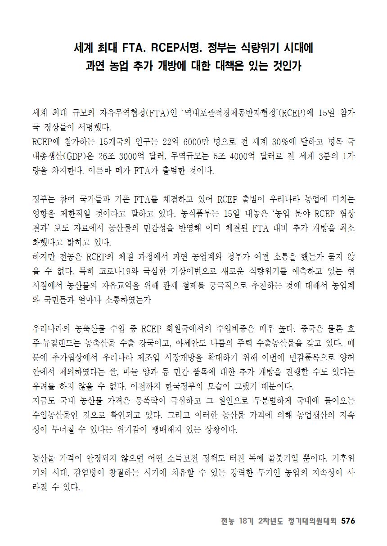 [초안] 18-2 대의원대회 자료집577.png