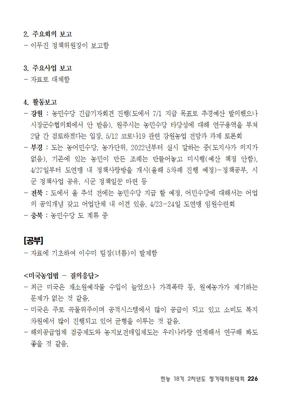 [초안] 18-2 대의원대회 자료집227.png