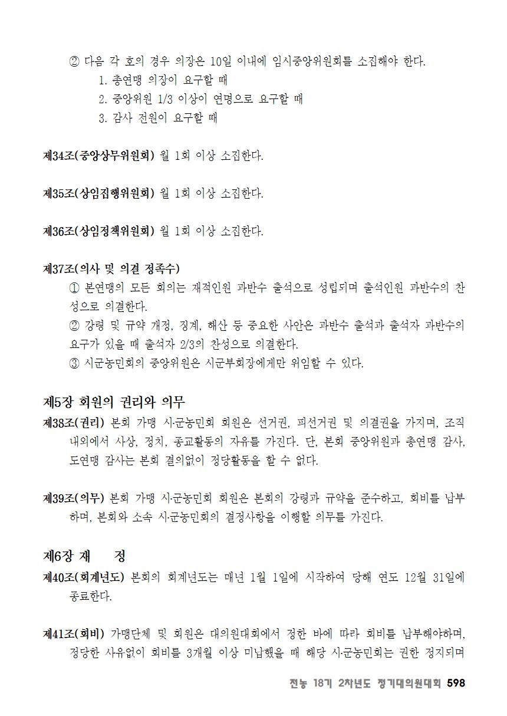 [초안] 18-2 대의원대회 자료집599.png