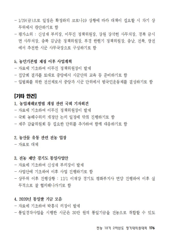 [초안] 18-2 대의원대회 자료집177.png