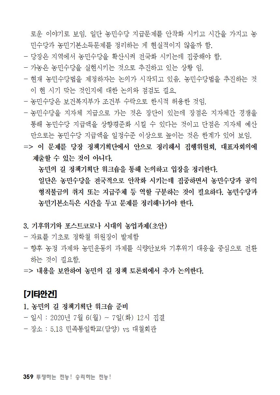 [초안] 18-2 대의원대회 자료집360.png