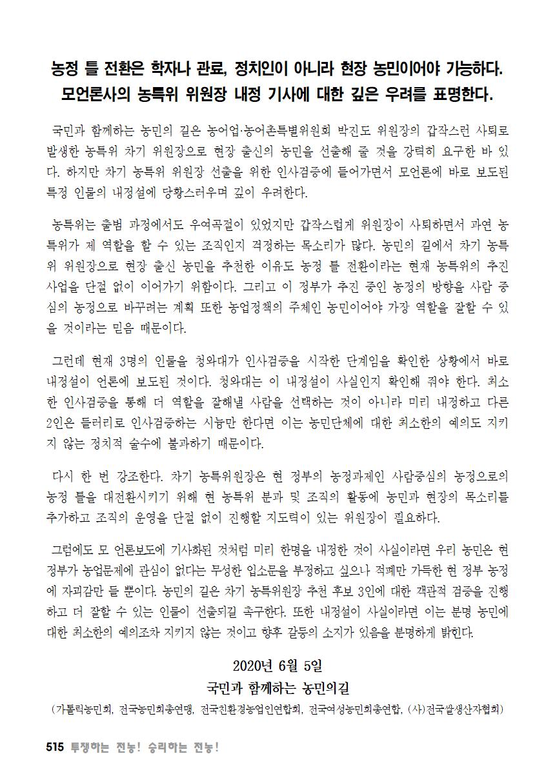 [초안] 18-2 대의원대회 자료집516.png