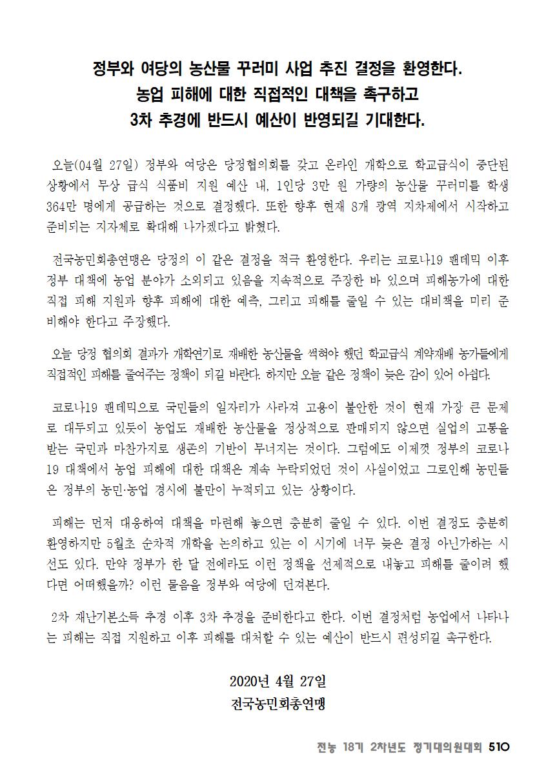 [초안] 18-2 대의원대회 자료집511.png