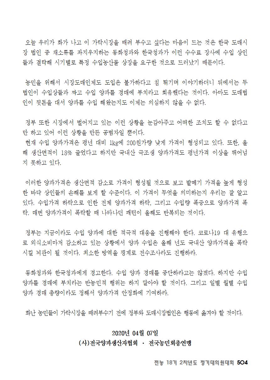 [초안] 18-2 대의원대회 자료집505.png