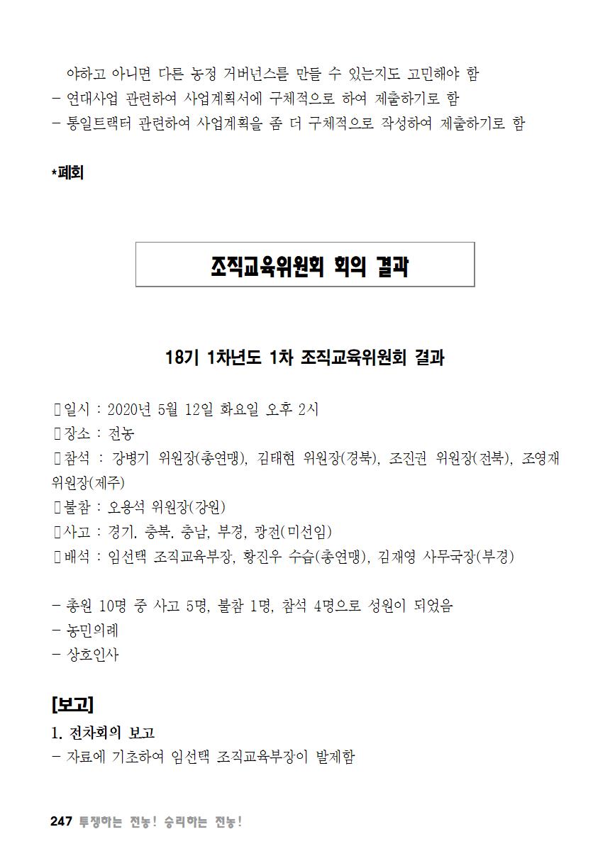 [초안] 18-2 대의원대회 자료집248.png
