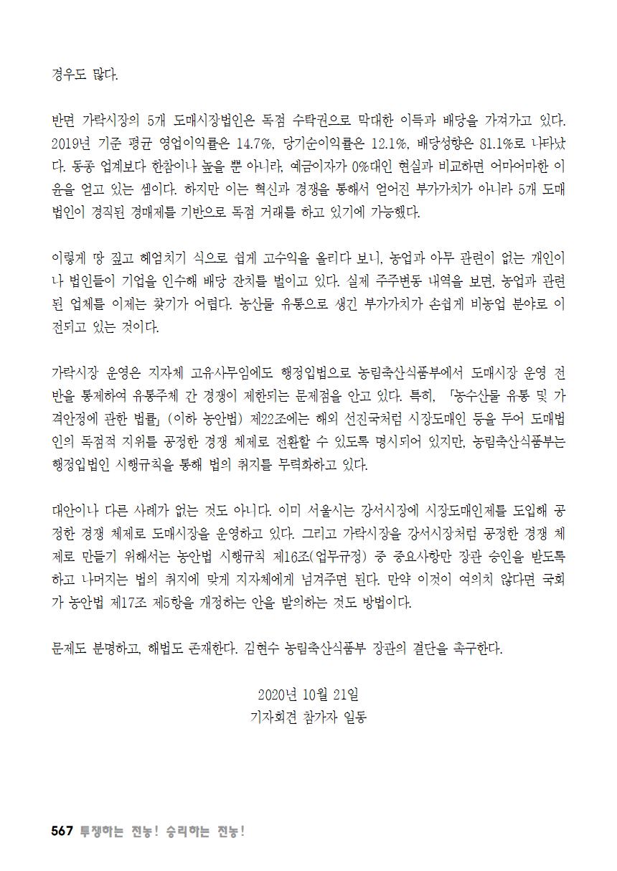 [초안] 18-2 대의원대회 자료집568.png