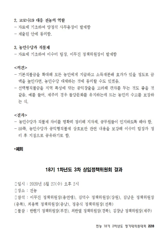 [초안] 18-2 대의원대회 자료집229.png