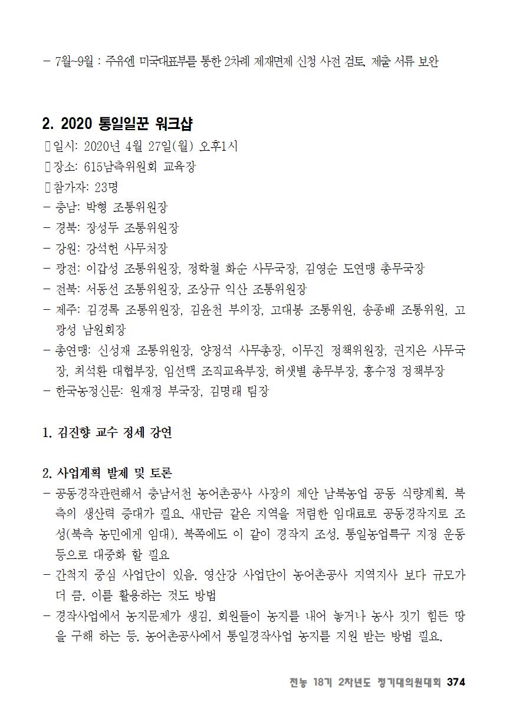 [초안] 18-2 대의원대회 자료집375.png