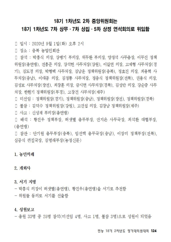[초안] 18-2 대의원대회 자료집125.png