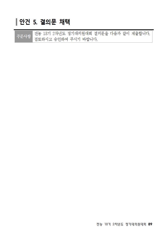 [초안] 18-2 대의원대회 자료집090.png