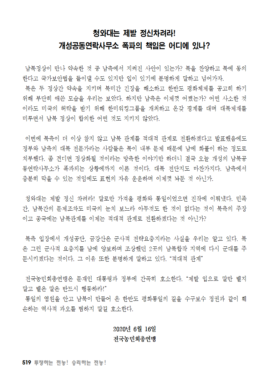 [초안] 18-2 대의원대회 자료집520.png