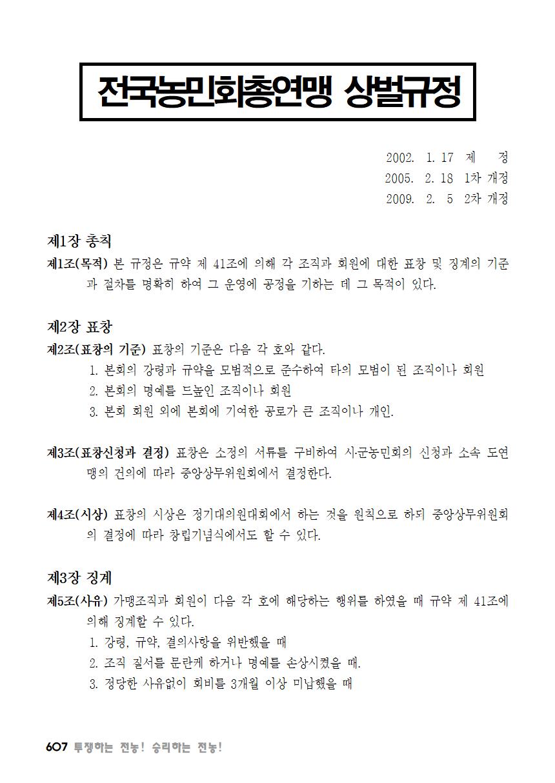 [초안] 18-2 대의원대회 자료집608.png