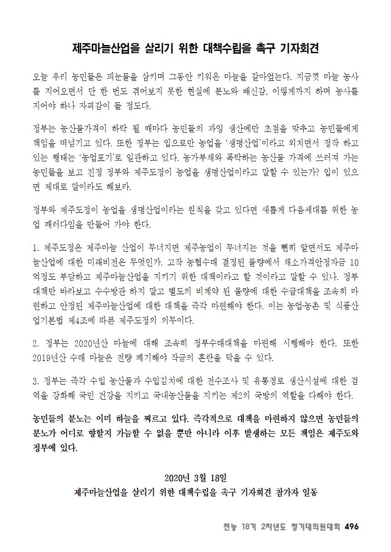 [초안] 18-2 대의원대회 자료집497.png