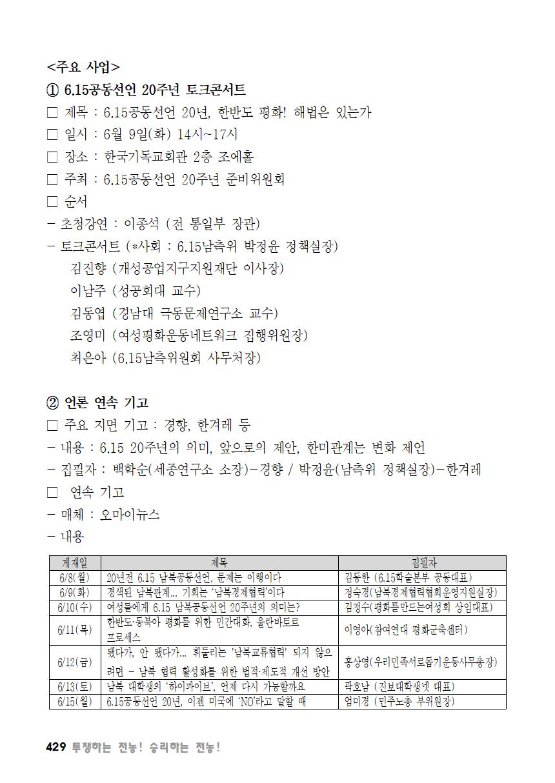 [초안] 18-2 대의원대회 자료집430.png