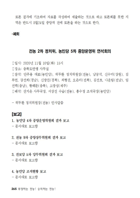 [초안] 18-2 대의원대회 자료집266.png