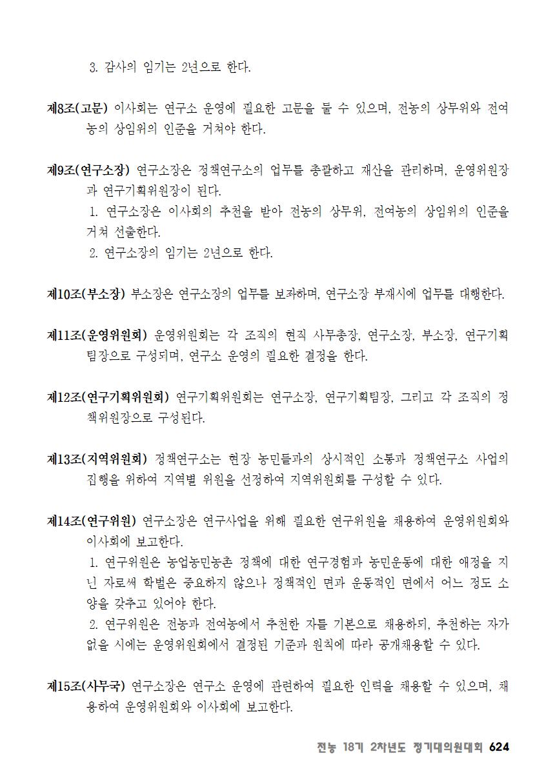 [초안] 18-2 대의원대회 자료집625.png