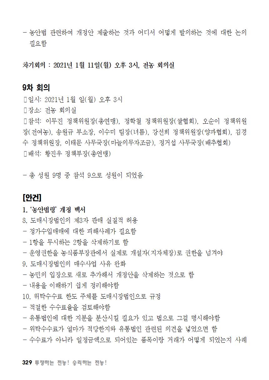 [초안] 18-2 대의원대회 자료집330.png