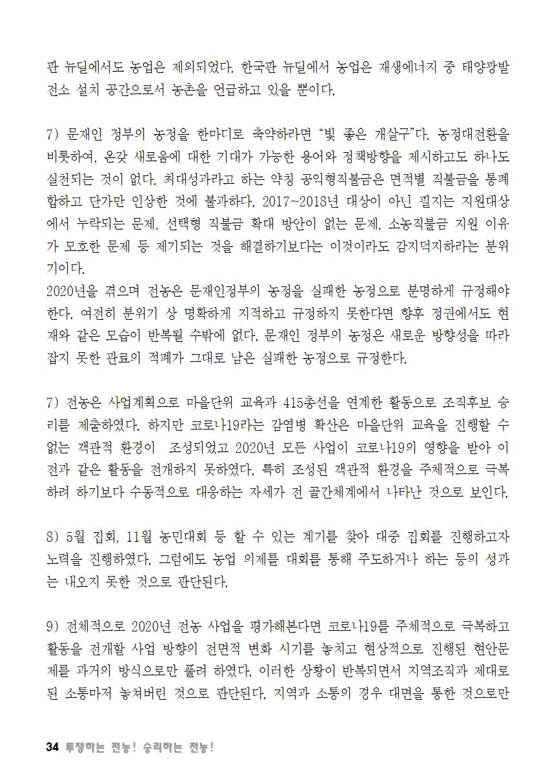 [초안] 18-2 대의원대회 자료집035.png