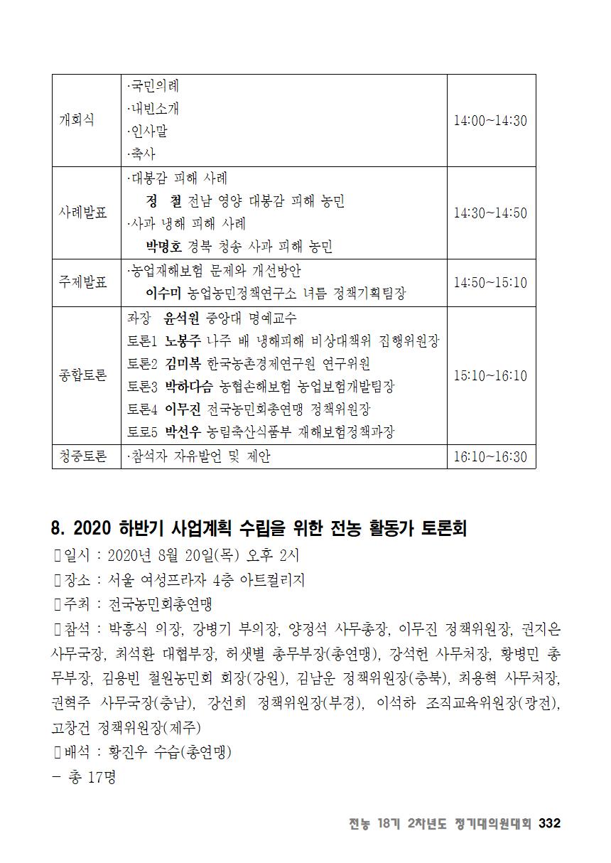 [초안] 18-2 대의원대회 자료집333.png