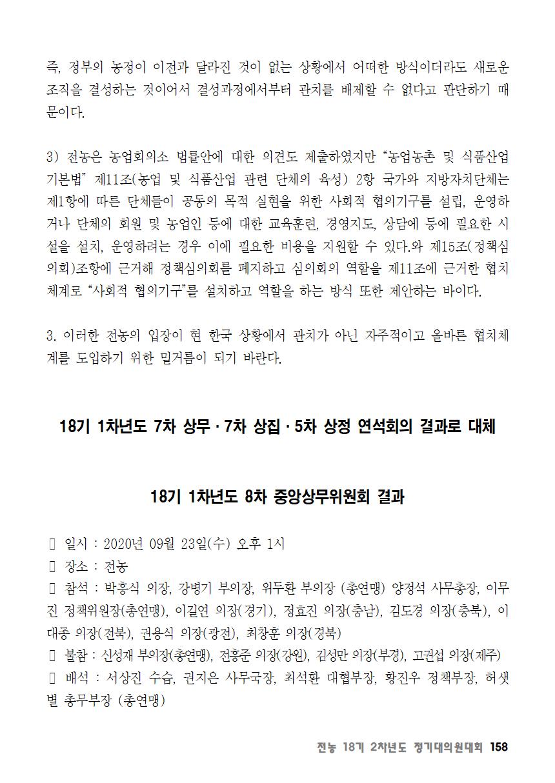[초안] 18-2 대의원대회 자료집159.png
