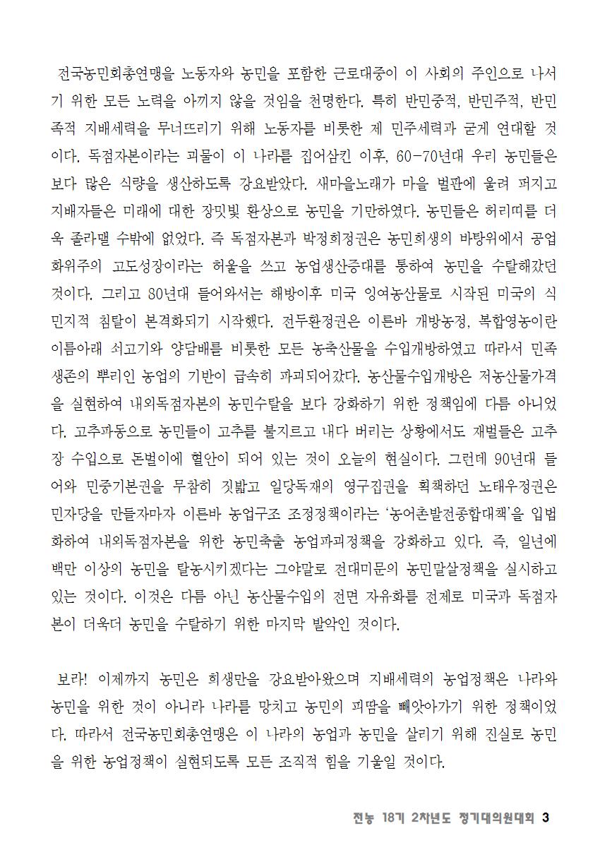 [초안] 18-2 대의원대회 자료집004.png