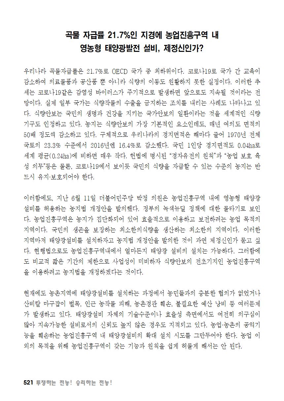 [초안] 18-2 대의원대회 자료집522.png