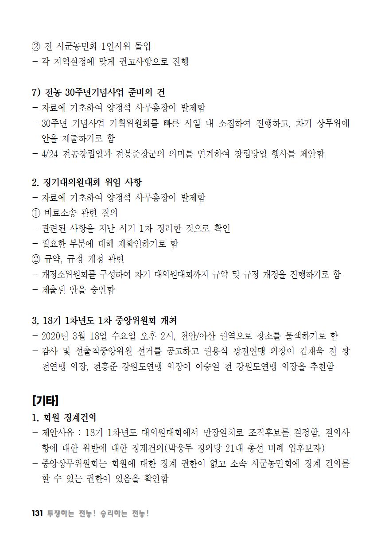 [초안] 18-2 대의원대회 자료집132.png