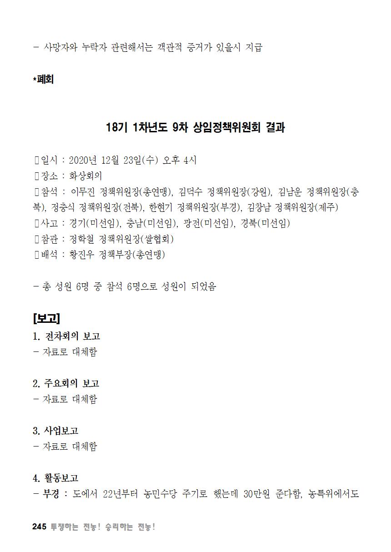[초안] 18-2 대의원대회 자료집246.png