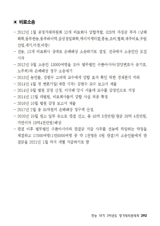 [초안] 18-2 대의원대회 자료집293.png
