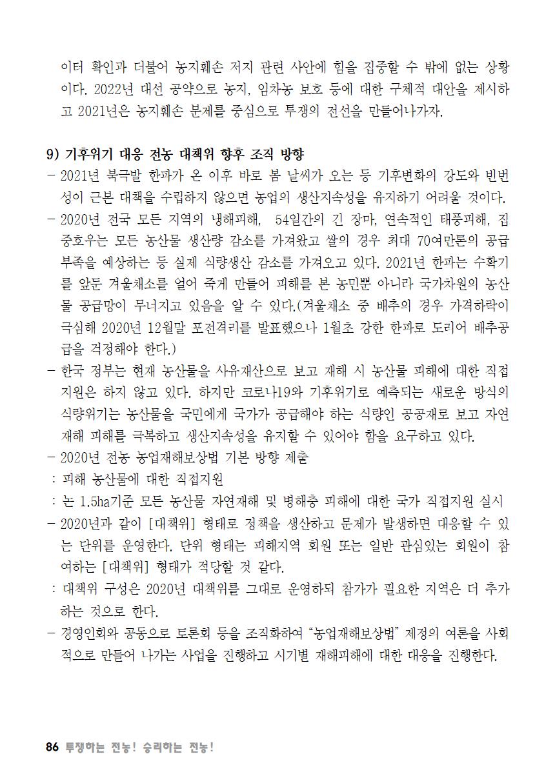[초안] 18-2 대의원대회 자료집087.png