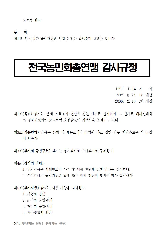 [초안] 18-2 대의원대회 자료집606.png