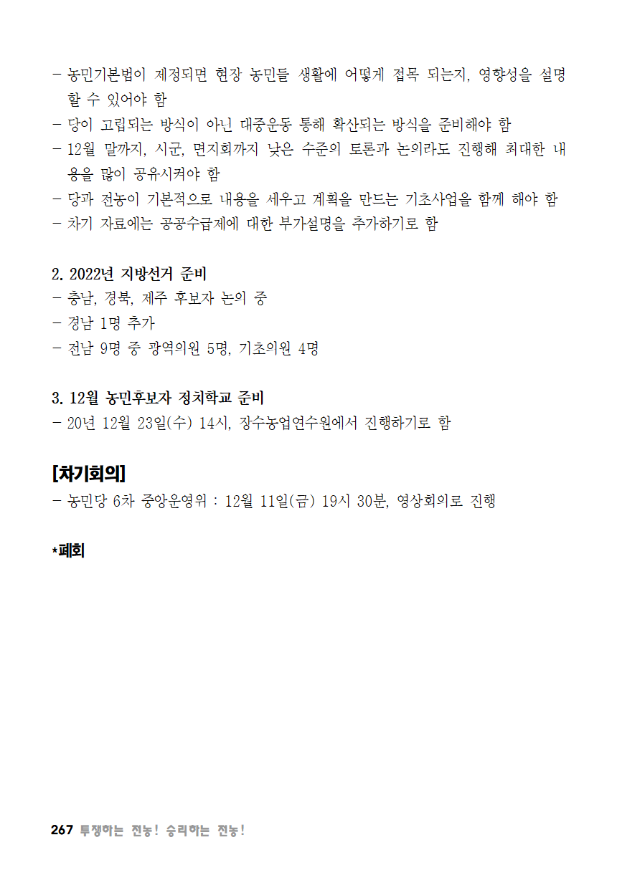 [초안] 18-2 대의원대회 자료집268.png
