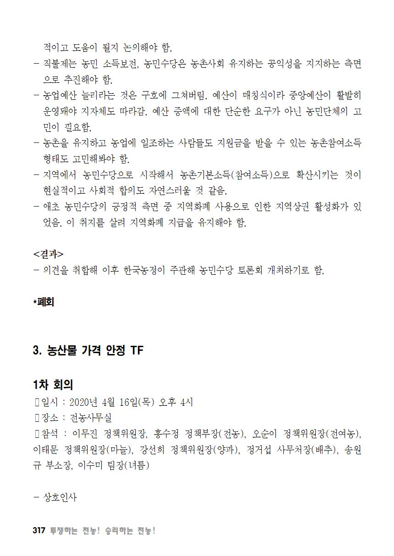 [초안] 18-2 대의원대회 자료집318.png