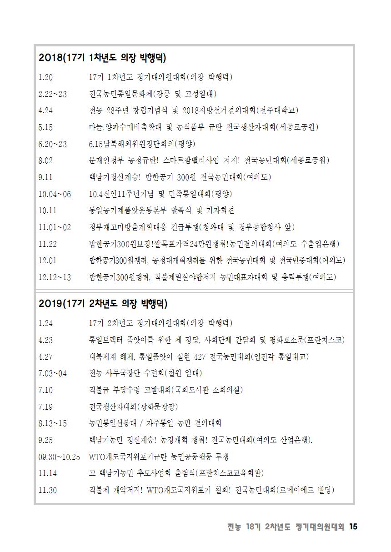 [초안] 18-2 대의원대회 자료집016.png
