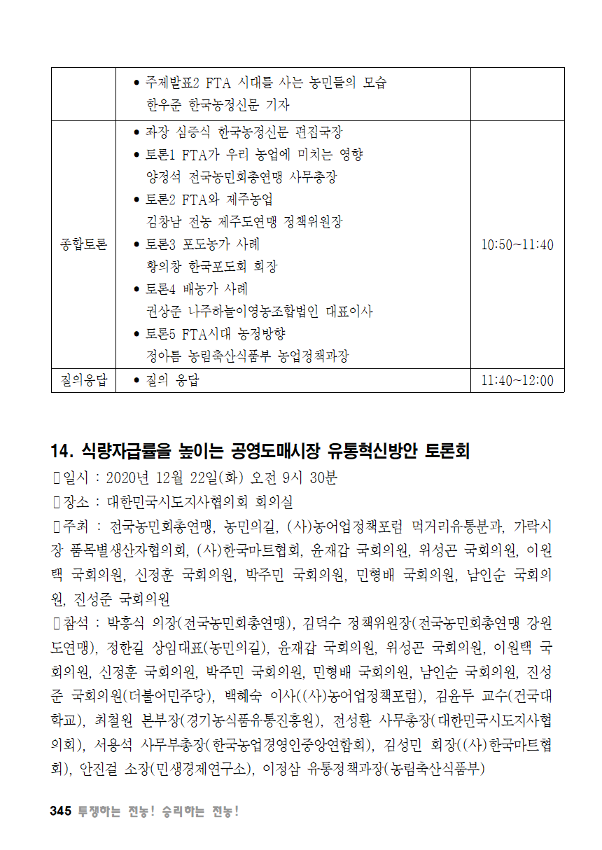 [초안] 18-2 대의원대회 자료집346.png