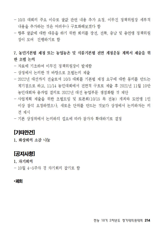 [초안] 18-2 대의원대회 자료집215.png