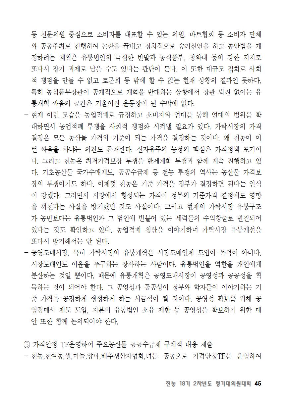 [초안] 18-2 대의원대회 자료집046.png