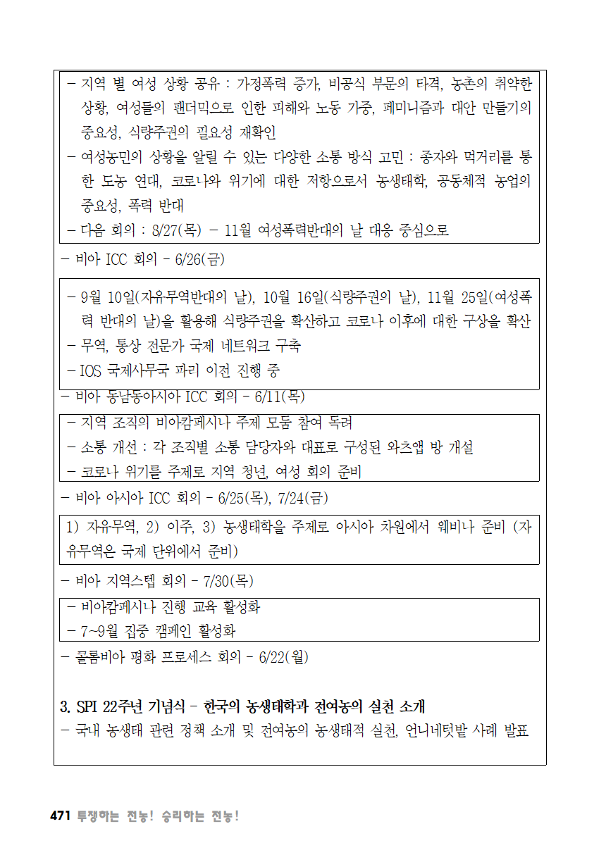 [초안] 18-2 대의원대회 자료집472.png