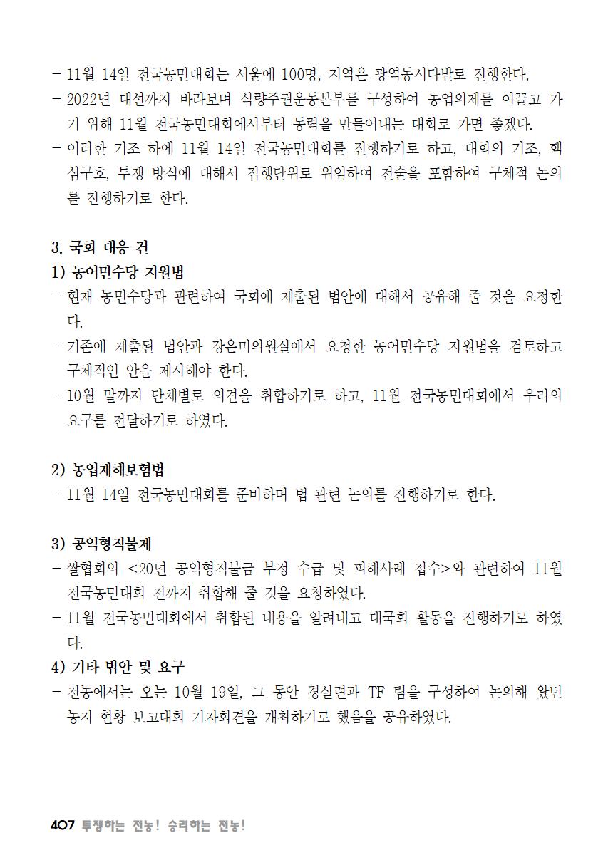 [초안] 18-2 대의원대회 자료집408.png